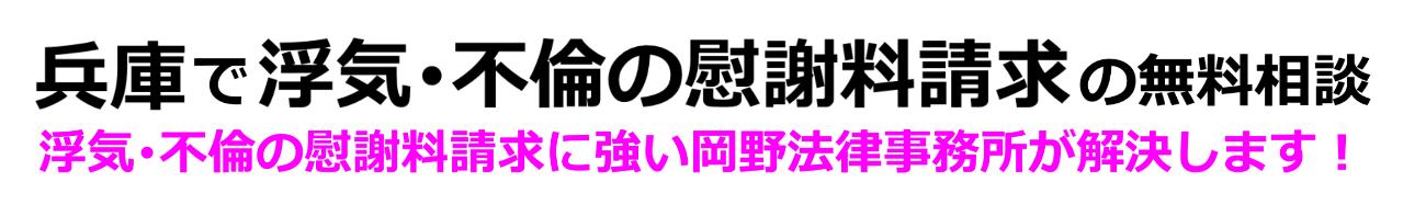 神戸で浮気・不倫の慰謝料請求の無料相談